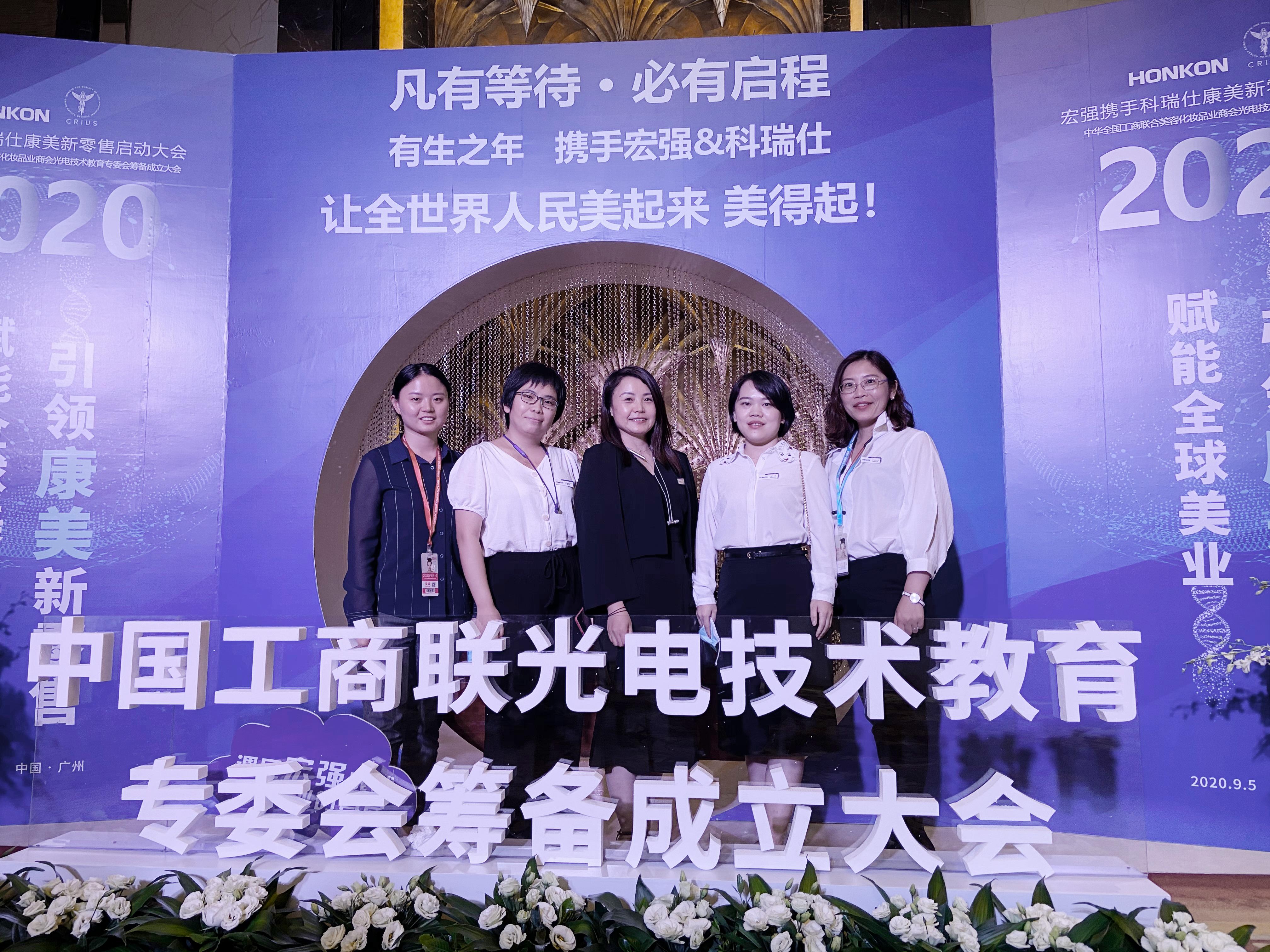 HONKON Health-Beauty New Retail Conference